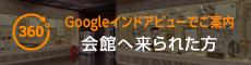 Googleインドアビューでご案内 会館へ来られた方