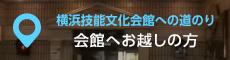 横浜市技能文化会館への道のり 会館へお越しの方